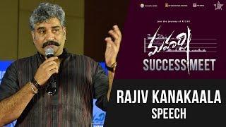 Rajiv Kanakala Speech - Maharshi Success Meet - Mahesh Babu, Pooja Hegde | Vamshi Paidipally - DILRAJU