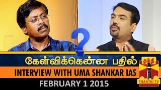 Kelvikku Enna Bathil 01-02-2015 Interview With Umashankar IAS – Thanthi TV Show