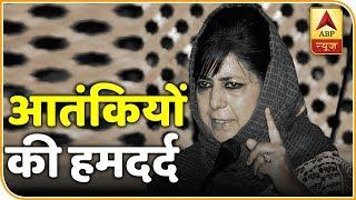 "Namaste Bharat Full: BJP condemns Mehbooba Mufti for terming local militants ""sons of soil - ABPNEWSTV"