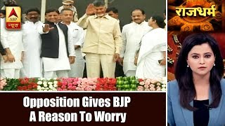 Rajdharma: Opposition gives BJP a reason to worry by joining hands - ABPNEWSTV