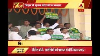 Bhagalpur Scam: RJD protests outside Bihar Vidhan Sabha against Srijan NGO Scam - ABPNEWSTV
