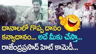 Rajendra Prasad Ultimate Comedy Scenes From Appula Apparao | NavvulaTV - NAVVULATV