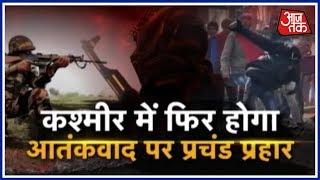 कश्मीर में ख़तम हुआ युद्धविराम, चुन-चुन के मारे जायेंगे दहशतगर्द - AAJTAKTV
