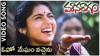Mouna Ragam Telugu Movie Song | Oho Megham Vachhenu | Revathi | Mohan | |layaraja - RAJSHRITELUGU