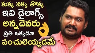 Nene Raju Nene Mantri Dialogue Writer Lakshmi Bhoopal Fires On Social Media Writers | TFPC - TFPC