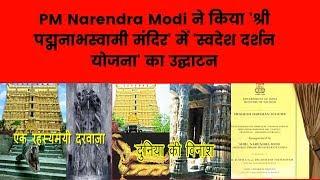 पीएम मोदी ने किया 'श्री पद्मनाभस्वामी मंदिर' में 'स्वदेश दर्शन योजना' का उद्घाटन - ITVNEWSINDIA