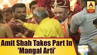 Jagannath Rath Yatra 2018: BJP president Amit Shah takes part in 'Mangal Arti' - ABPNEWSTV