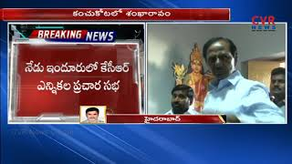 KCR to Flag Off Election Campaigns Today | All Set for Public Meet in Nizamabad | CVR NEWS - CVRNEWSOFFICIAL
