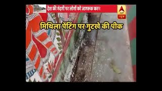 Second cleanest Railway station of the country is no more clean - ABPNEWSTV