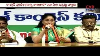 దుబ్బాక నుండి సినీనటి విజయ శాంతి పోటీ  l Congress Leader Actor Vijaya Santhi Contest From Dubbaka - CVRNEWSOFFICIAL