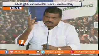 TDP Manipulate Car Log Book Date In Delhi | Botsa On Buggana Meet With BJP Leaders | iNews - INEWS