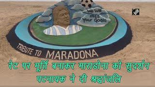 video : Sudarsan Pattnaik ने रेत पर बनाई Diego Maradona की मूर्ति