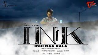 INK - Idhi Naa Kala | Telugu Short Film 2018 | By Ankam Prabhuteja | TeluguOne - TELUGUONE
