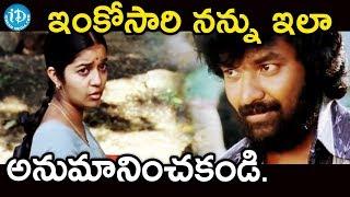 ఇంకోసారి నన్ను ఆలా అనుమానించకండి || Ananthapuram 1980 Movie Scenes || Colors Swathi || Jaic - IDREAMMOVIES