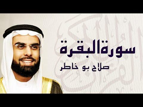 القرآن الكريم بصوت الشيخ صلاح بوخاطر لسورة البقرة