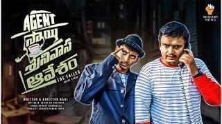 Agent Sai Srinivasa Avesham | Latest Telugu Comedy Short Film 2019 | Socialpost - YOUTUBE