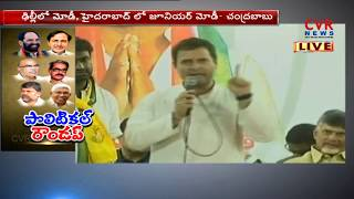 Chandrababu and Rahul Gandhi Election Campaign at Rahmath Nagar | Hyderabad | CVR News - CVRNEWSOFFICIAL