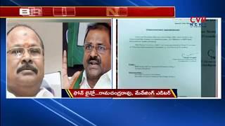 Kanna Lakshminarayana Appointed BJP State President of Andhra Pradesh |CVR NEWS - CVRNEWSOFFICIAL