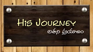 His journey(అతని ప్రయాణం)-Latest telugu christian short film - YOUTUBE