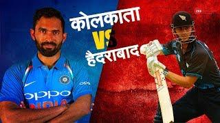 IPL 2018, Qualifier 2 : हैदराबाद को कोलकाता के खिलाफ दिखाना होगा सर्वश्रेष्ठ खेल - ZEENEWS