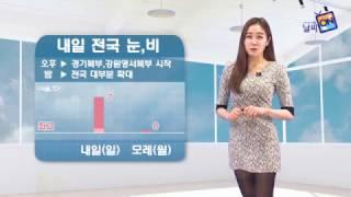 날씨정보 02월 18일 17시 발표