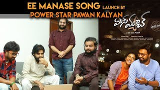 Ee Manase Song Launch by Power Star Pawan Kalyan || Mismatch Movie || IndiaGlitz Telugu - IGTELUGU