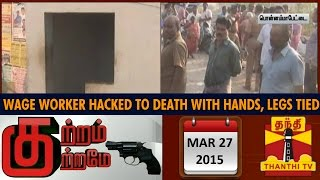 "Kutram Kutrame 27-03-2015 ""Wage Worker Hacked to Death with Hands, Legs Tied"" – Thanthi TV Show"