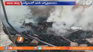 Major Fire Accident In Timber Depot at Badvel | 50 lakhs Worth Wood Burned | Kadapa | iNews - INEWS