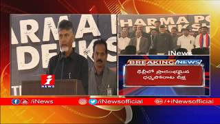 CM Chandrababu Naidu Dharma Porata Deeksha Begins At AP Bhavan In Delhi | News - INEWS