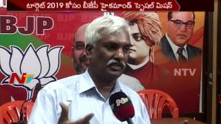 BJP High Command Special Operation for 2019 Elections in Telangana || NTV - NTVTELUGUHD