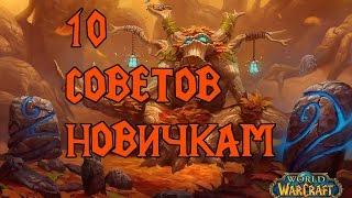 10 советов новичкам World of Warcraft