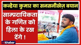 Kanhaiya Kumar speech - Will destroy communalism कन्हैया कुमार का भाषण: साम्प्रदायिकता मिटने का वादा - ITVNEWSINDIA