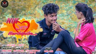 Ninnela Marchipotha short film 2019 By Ajay Ajju (GANG OF CREATORS) Telugu Short film - YOUTUBE