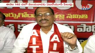 AITUC Leaders Organise Chalo Vijayawada Rally : Demands Workers Minimum Salary 18k | CVR News - CVRNEWSOFFICIAL