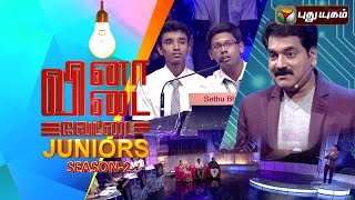 Vina Vidai Vettai Juniors (Season2) 20-09-2015 | Puthuyugam TV Show