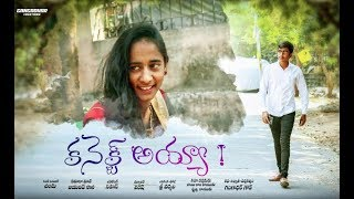 Connect Ayya - New Telugu Short Film 2018 | Directed by Gangadhar - YOUTUBE