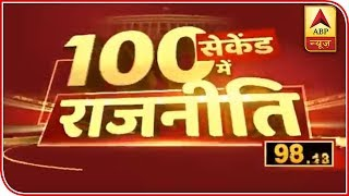 Top political stories of the day within 100 seconds - ABPNEWSTV
