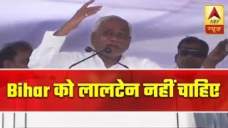 Bihar doesn't need 'Laalten' anymore, says Nitish Kumar - ABPNEWSTV