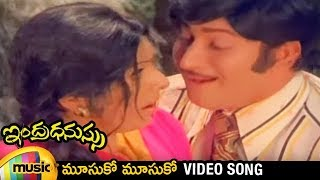 Super Star Krishna Hit Songs | Moosuko Moosuko Video Song | Indhradanussu Telugu Movie | Sharada - MANGOMUSIC
