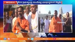 Paripoornananda Swami Serious On Kerala CM Over Two women Enter In Sabarimal Temple | iNews - INEWS
