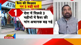 Taal Thok Ke: Is the country being misled under the guise of cash crisis? - ZEENEWS