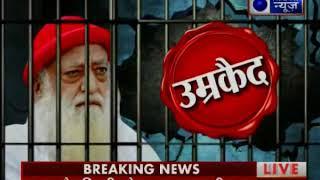 Asaram rape case verdict: नाबालिग से रेप मामले में आसाराम को उम्रकैद की सजा - ITVNEWSINDIA