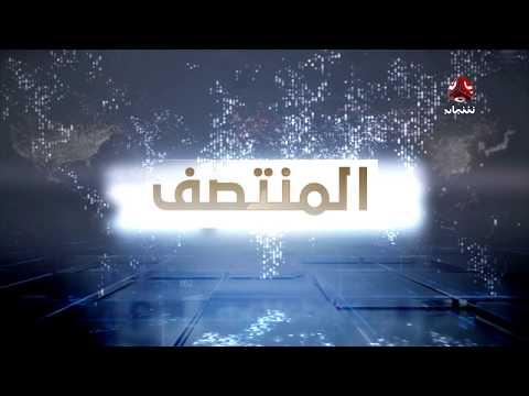 نشرة اخبار المنتصف   22-03-2018   تقديم هشام جابر     يمن شباب