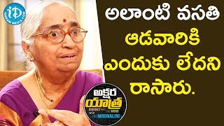 అలాంటి వసతి ఆడవారికి ఎందుకు లేదని రాసారు-Writer Indraganti Janakibala | Akshara Yatra With Mrunalini - IDREAMMOVIES