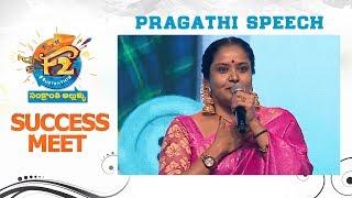 Pragathi Speech - F2 Success Meet || Venkatesh, Varun Tej, Anil Ravipudi || DSP || Dilraju - DILRAJU