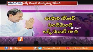 CM KCR Follows Lucky Number 9 Sentiment For Nomination In Gajwel | iNews - INEWS