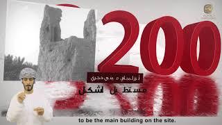 سلسلة آثار عمان جذورنا الأولى -الأثر الرابع عشر موقعالخشبة بولاية المضيبي