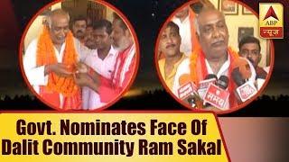 Government Nominates Face Of Dalit Community Ram Sakal Among Others To Rajya Sabha | ABP News - ABPNEWSTV