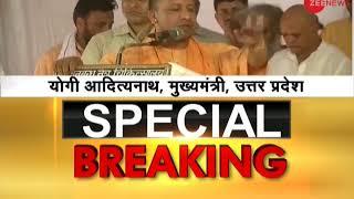There will be Ram Mandir in Ayodhya, no doubt about it, claims CM Yogi - ZEENEWS
