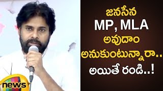 Pawan Kalyan Requests Janasena Aspirants To Join The Party | Pawan Kalyan Press Meet | Mango News - MANGONEWS